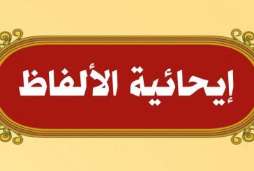 الفرائد اللغوية في التعبير العلوي: إيحائية الألفاظ