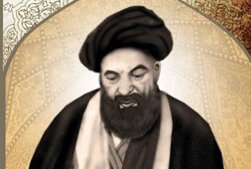 السيد محمد كاظم اليـزدي