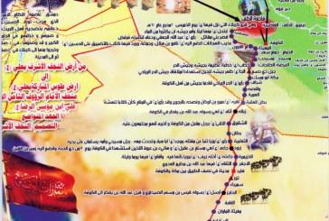 محطات طريق الثورة الحسينية