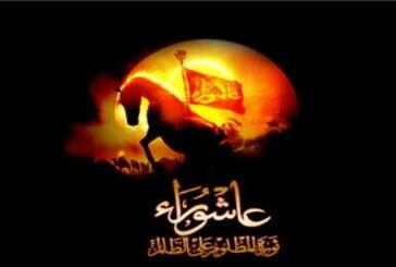الإمام الحسين(ع) في ذاكرة الشعراء