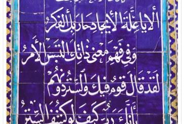 أيا علة الايجاد.. للشاعر ابي الجواد النجفي