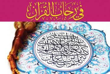 الدلالة الصوتية للفعل(صرخ) ومشتقاته في القرآن الكريم