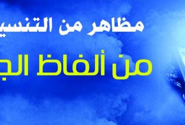 مظاهر من التنسيق الصوتي لطائفة من ألفاظ الجمع  والتفريق