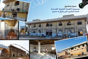 """مشروع حسينية العتبة العلوية على طريق """"يا حسين"""""""