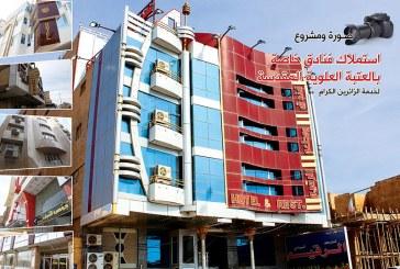 مشروع استملاك العتبة فنادق لخدمة الزائرين