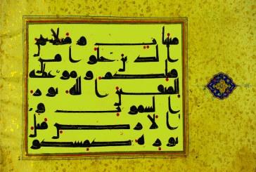 مخطوط يتضمن سورة النور بالخط الكوفي