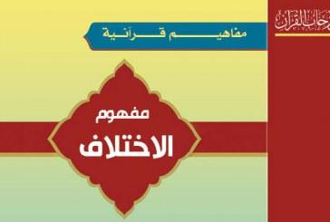 مفهوم  الاختلاف في القرآن الكريم