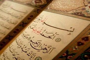 مفاهيم قرآنية (مفهوم الاقتصاد)