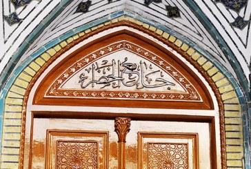 مسجد الخضرة
