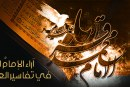 آراء الإمام الباقر(ع) في تفاسيرِ العامـة
