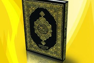 إذن في القرآن الكريم