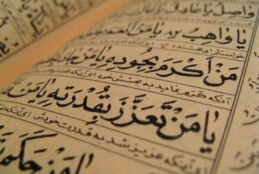بديع نظم القرآن