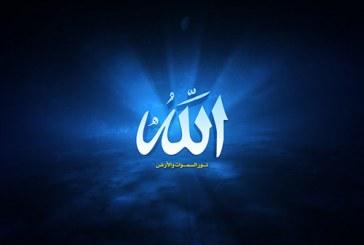 أنوار الله في جميع الكتب السماوية