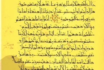 مصحف نادر  يعود الى أحد القرون الخمسة الاولى للهجرة