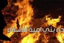 عداء بني امية للاسلام
