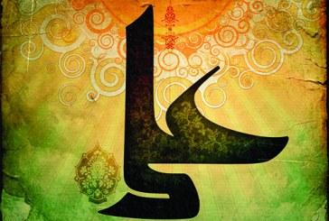 الامام علي(ع) وفن التعامل مع الناس(6)