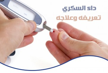 داء السكري.. تعريفه وعلاجه