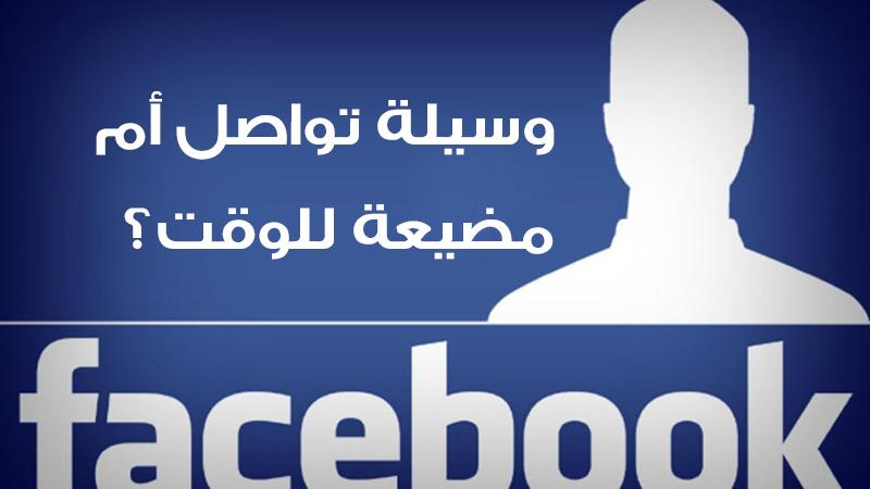 الفيس بوك.. وسيلة تواصل أم مضيعة للوقت؟