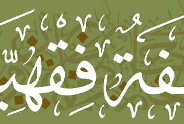 من احكام الشعائر الحسينية