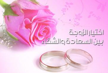 اختيار الزوجة بين السعادة والشقاء