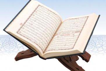 الاعلام القرآني.. اصالة وتأصيل