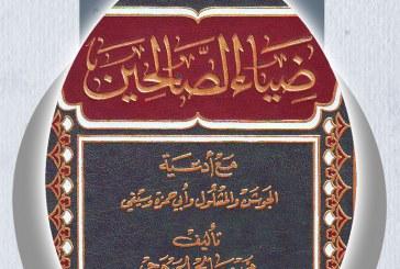 رجال  خدموا  العتبات المقدسة: الحاج محمد صالح الجوهرجي