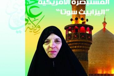 المستبصرة الامريكية اليزابيث سوتا: للعائلة العراقية الأثر الكبير في استبصاري