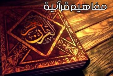 مفهوم الإحسان في القرآن الكريم