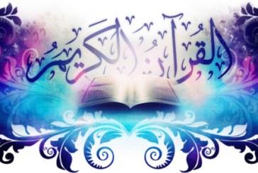 الثنائيات في القرآن الكريم (الإنس والجن أنموذجا)