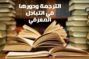 الترجمة ودورها في التبادل المعرفي