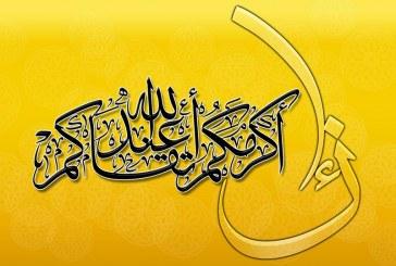 حقائق ومفاهيم قرآنية.. الكرامة في القرآن الكريم