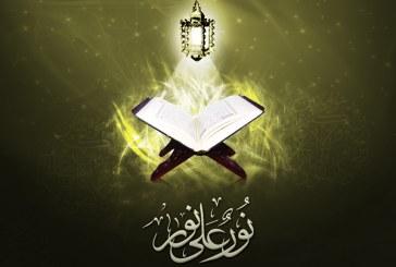 القرآن الكريم.. روح الحياة ودليلها