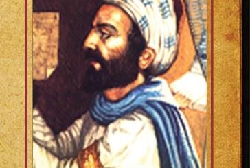 أطباء عرب.. ابن باجة
