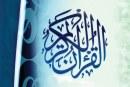 عود الضمير على أحد المتقدمين  أو كليهما في في القرآن الكريم
