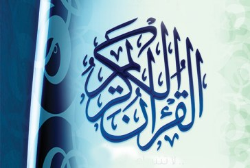 القوى الغيبية في القصة القرآنية..