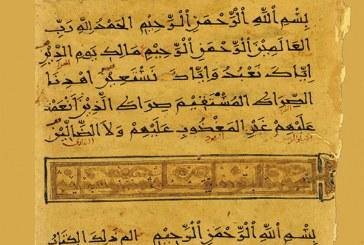 مصحف نادر  يعود الى أحد القرون الخمسة الاولى
