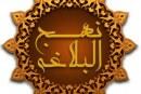 شذرات من أقوال أمير المؤمنين علي عليه السلام (التقوى – الموت)