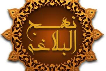 من وحي نهج البلاغة في صفة الوالي الإسلامي