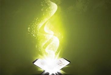 مفاهيم قرآنية مفهوم التأويل