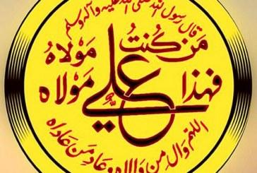 عيد الغدير وهلاك النعمان بن الحارث