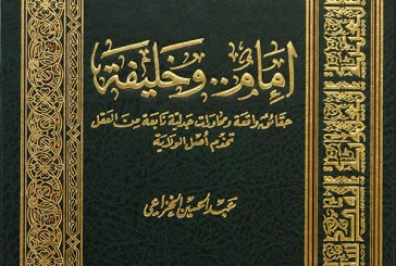 قراءة في كتاب إمام.. وخليفة