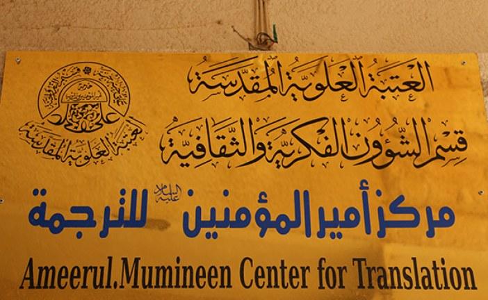مركز الإمام علي عليه السلام للترجمة  خطاب عالمي أصيل