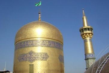سراج الله الإمام الرضا عليه السلام
