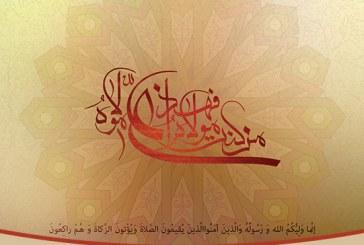 الغدير في الشعر العربي