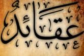معرفةُ الإمامِ المعصومِ  بالوصيةِ الظاهرةِ وبالفضلِ
