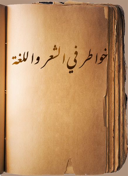 عربي-أنا--أحمد-مطر