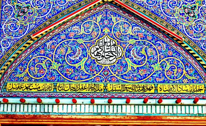 مدونة الشيخ مرتضى آل ياسين