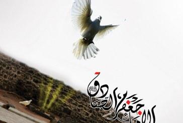 مكانة القرآن في فكر الامام الصادق عليه السلام
