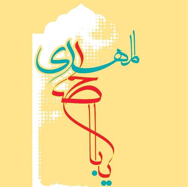 الامام-المهدي