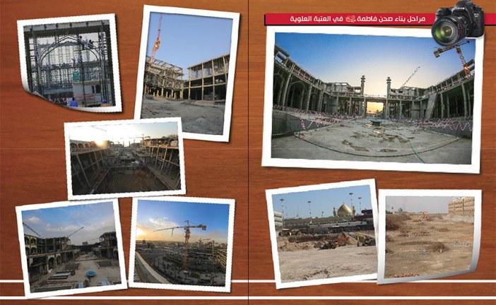 مراحل بناء صحن فاطمة عليها السلام في العتبة العلوية